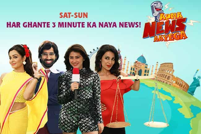 Apna News Aayega