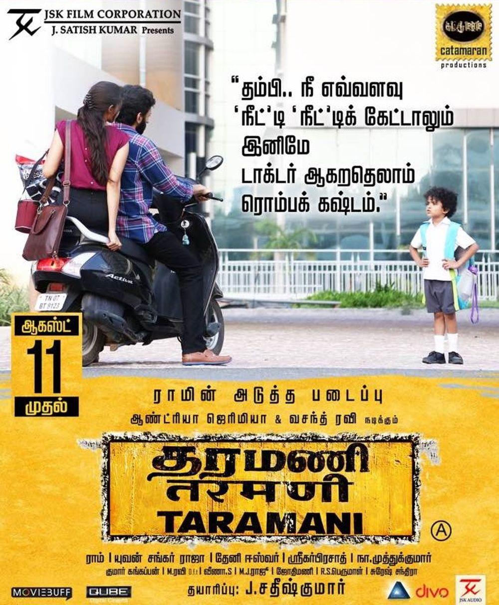 Taramani Movie Review Tamil Movie Review