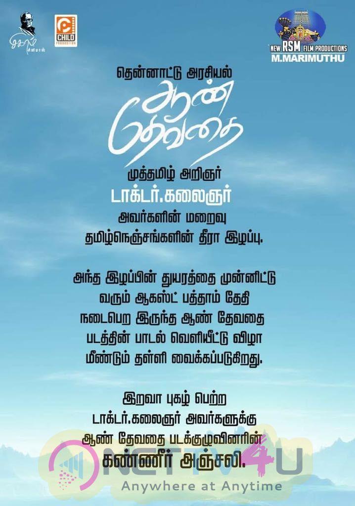 Aan Devathai Movie Poster