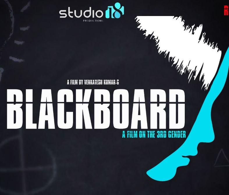 BlackBoard Movie Review Tamil Movie Review