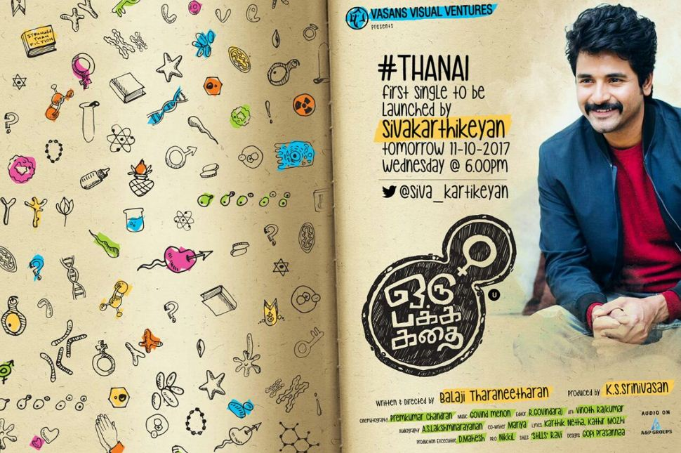 Sivakarthikeyan To Launch Oru Pakka Kathai Single Track! Tamil News