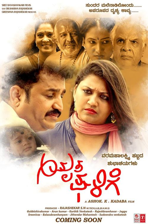 Amrutha Galige Movie Review Kannada Movie Review