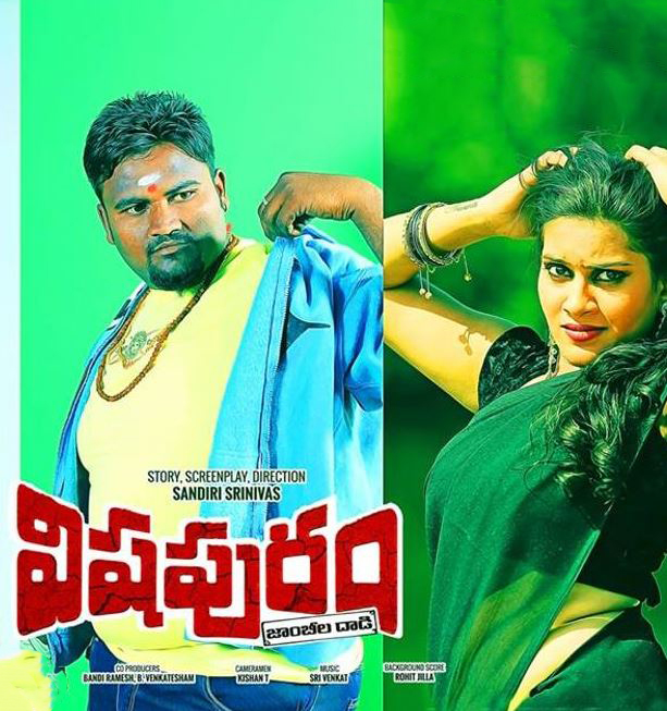 Vishapuram Zombiela Dhadi Movie Review Telugu Movie Review