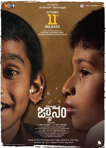 Gnanam Movie Review