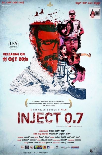 Inject 0.7 Movie Review