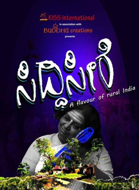 Siddhi Seere Movie Review