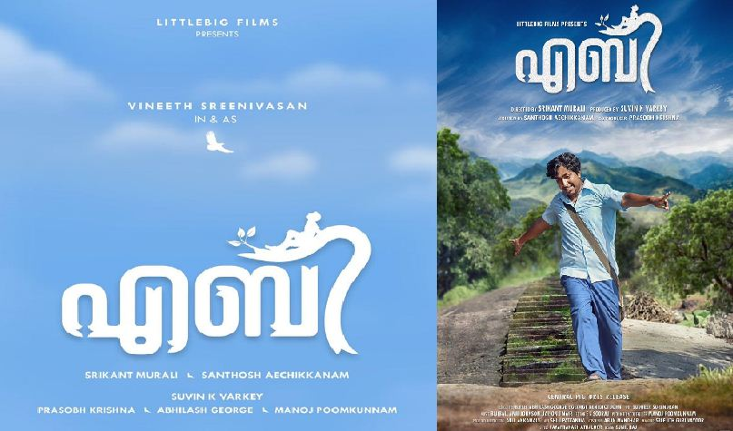 Vineeth's Aby To Hit The Screens In January 2017!