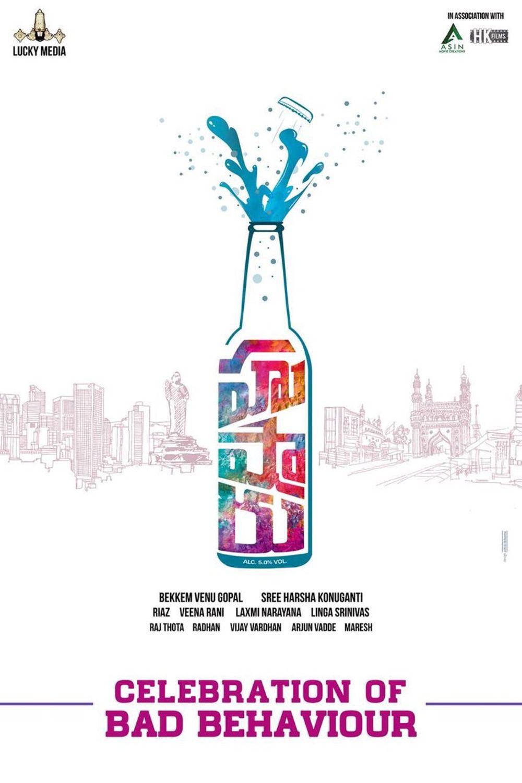 Hushaaru Movie Review Telugu Movie Review