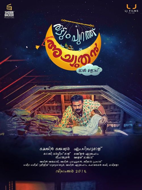 Thattumpurathu Achuthan Movie Review Malayalam Movie Review