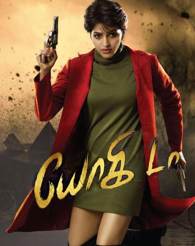 Yogi Da Movie Review Tamil Movie Review