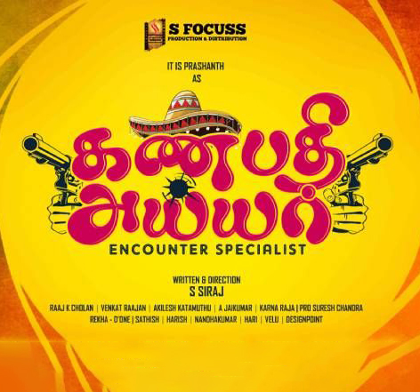 Ganapathy Iyer Movie Review