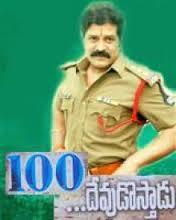 100 Devudostaadu  Movie Review Telugu Movie Review