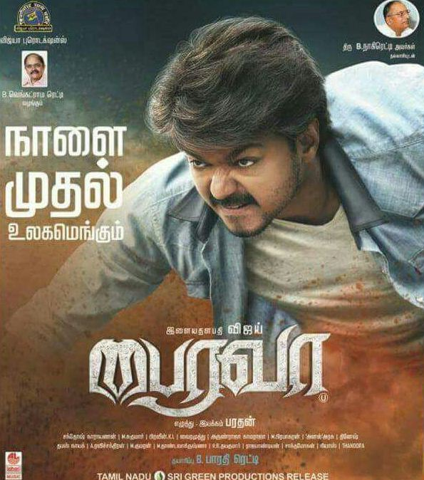 Another Case Against Bairavaa!