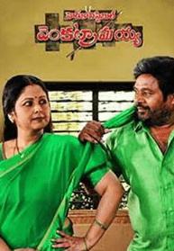 Head Constable Venkataramaiah Movie Review Telugu Movie Review