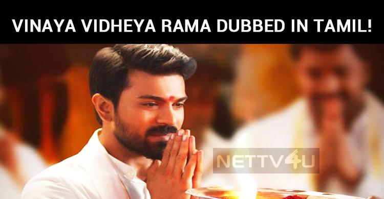 Vinaya Vidheya Rama Dubbed In Tamil!