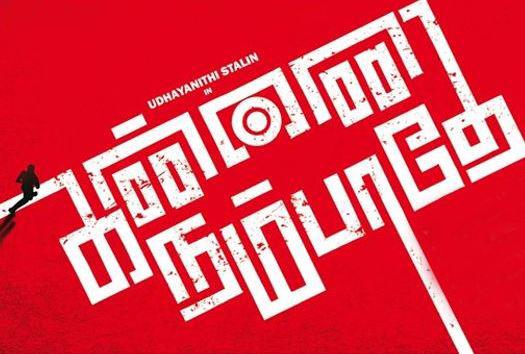 Kannai Nambathey Movie Review