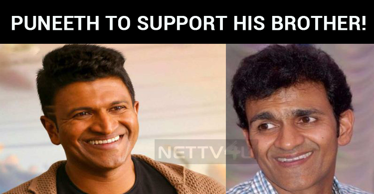 Puneeth To Support His Brother!