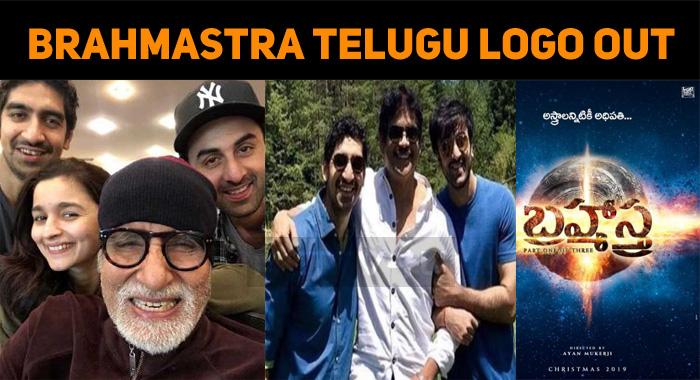 Brahmastra Telugu Logo Is Out!