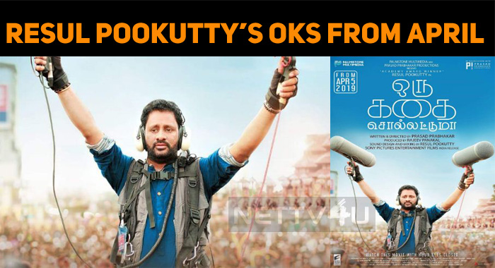 Oru Kadhai Sollatuma First Look Out!