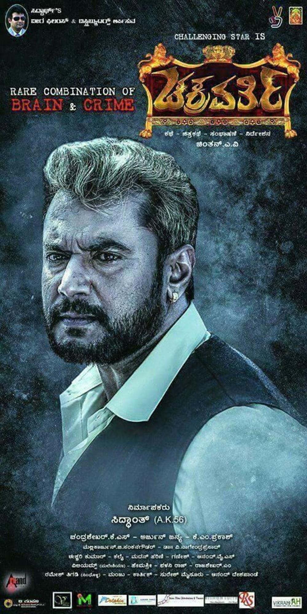 Chakravarthy Movie Review Kannada Movie Review