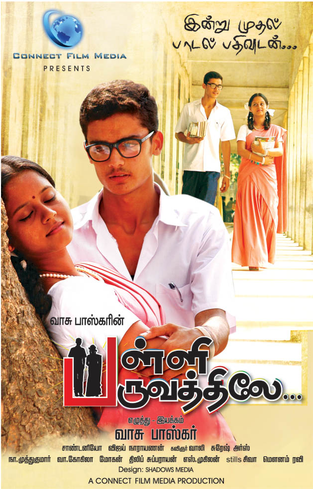 Palli Paruvathile Movie Review Tamil Movie Review