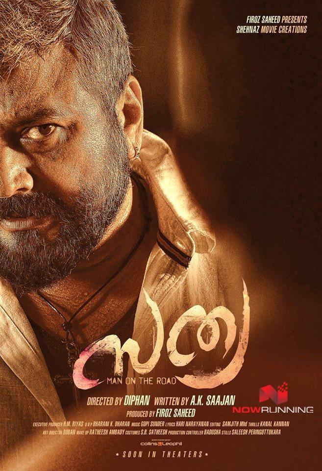 Sathya Movie Review Malayalam Movie Review