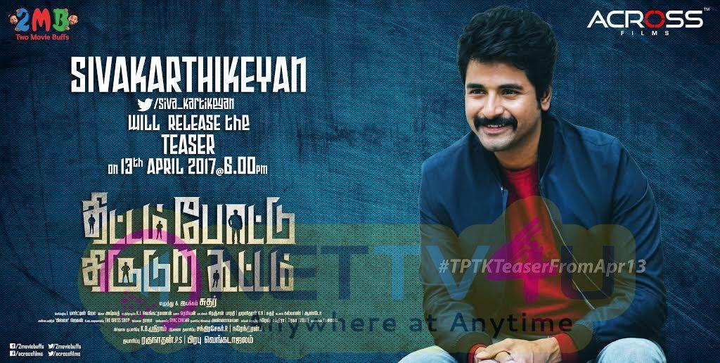 Thittam Poattu Thirudura Kootam Teaser Release Poster
