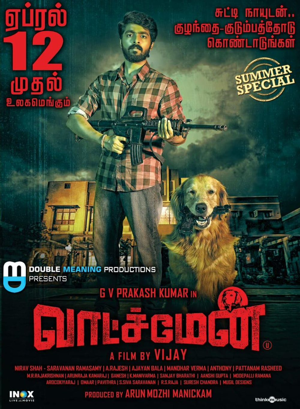 Watchman Movie Review Tamil Movie Review