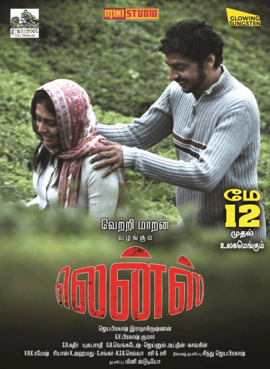 Lens Movie Review Tamil Movie Review