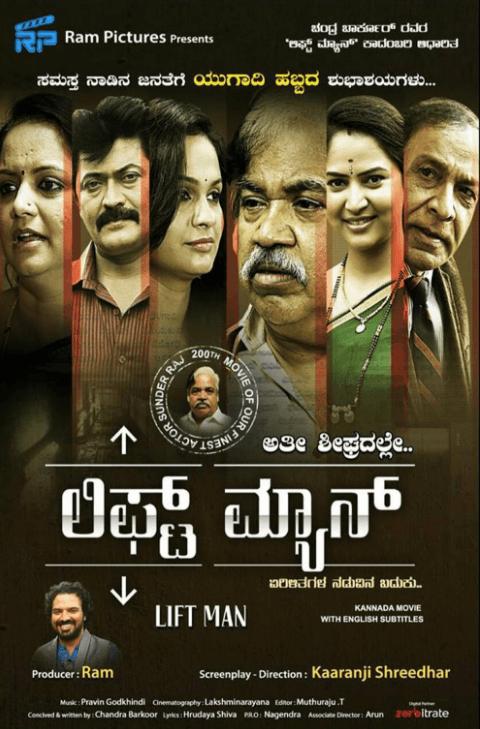 Liftman Movie Review Kannada Movie Review
