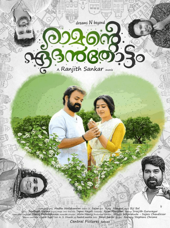 Ramante Edanthottam Movie Review Malayalam Movie Review