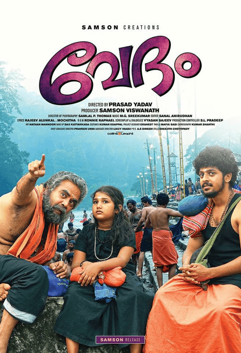Vedham Movie Review