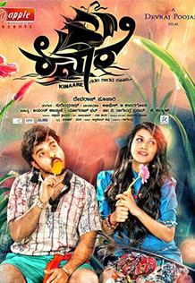 Kinaare Movie Review Kannada Movie Review