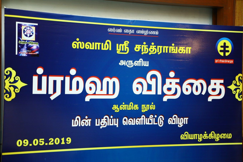 Brahma Vidhdhai EBook Launch Event Photos