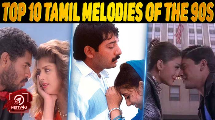 90S Best Ever Melodious Songs| Tamil Songs| Top 10 | Latest