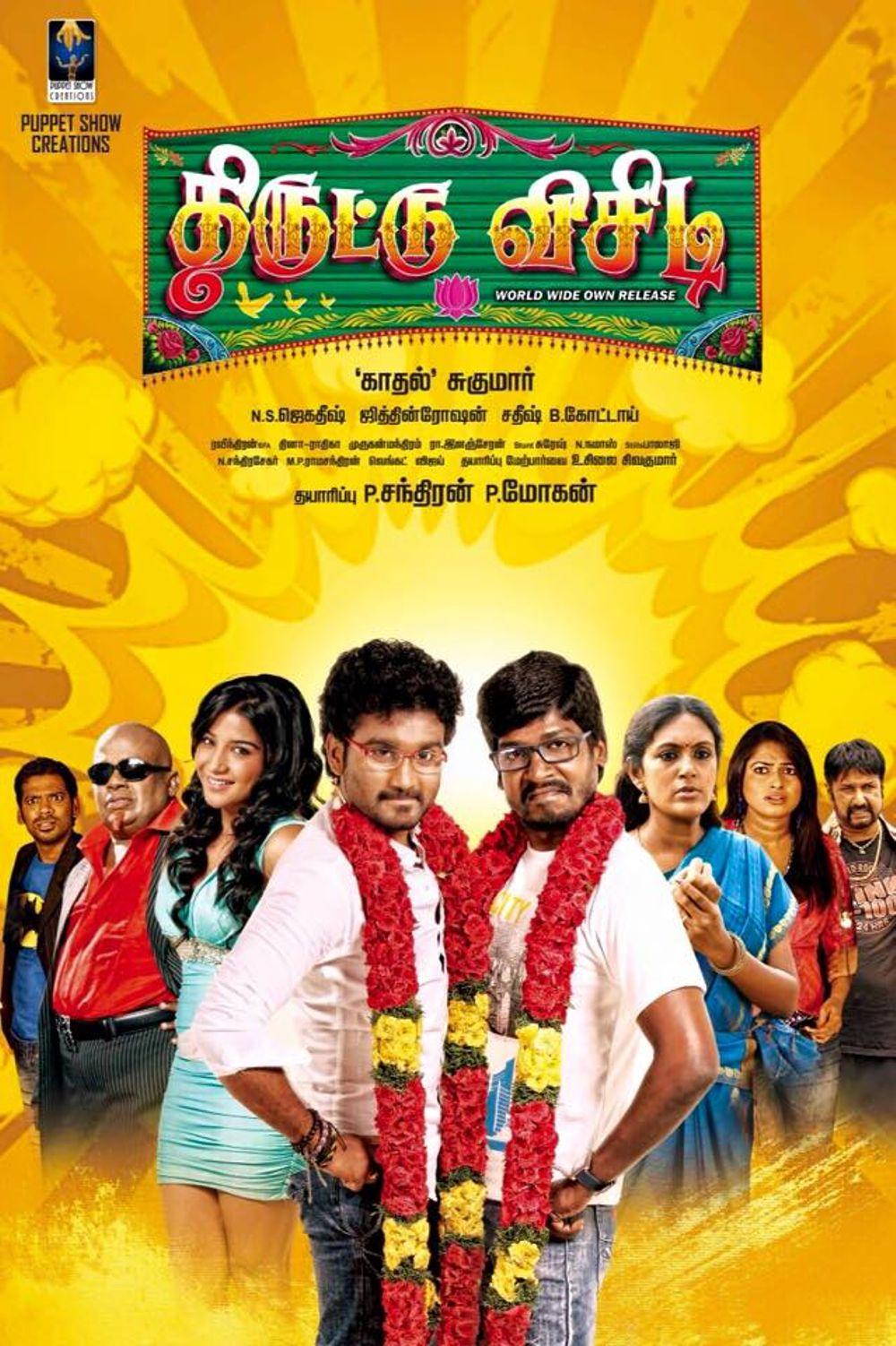 Thirutu VCD Movie Review