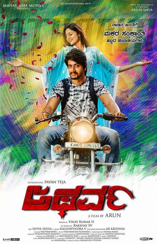 Atharva Kannada Movie Review Kannada Movie Review