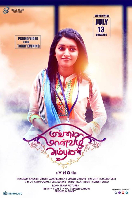 Mangai MaanVizhi Ambugal Movie Review Tamil Movie Review
