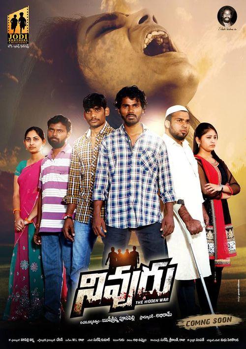 Nivuru Movie Review Kannada Movie Review