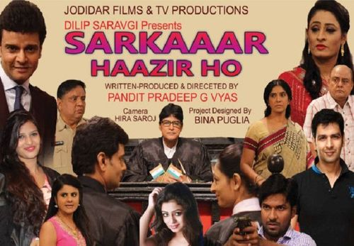 Sarkaar Haazir Ho Movie Review Hindi Movie Review