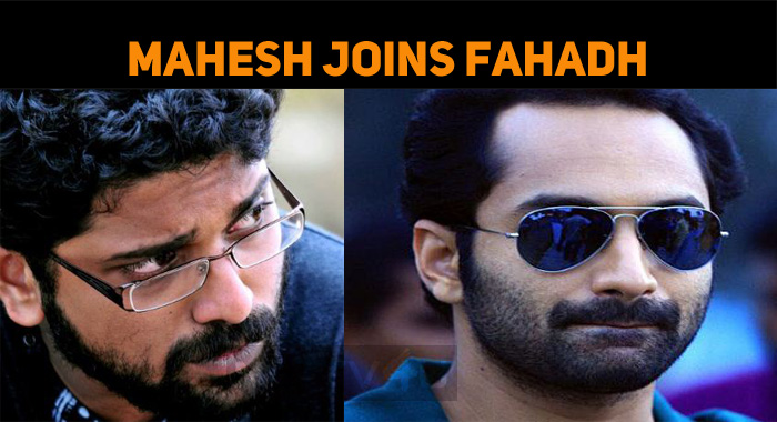 Fahad Faasil Joins Mahesh Narayanan!
