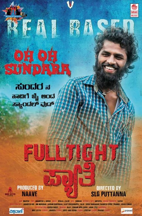 Full Tight Pathe Movie Review Kannada Movie Review