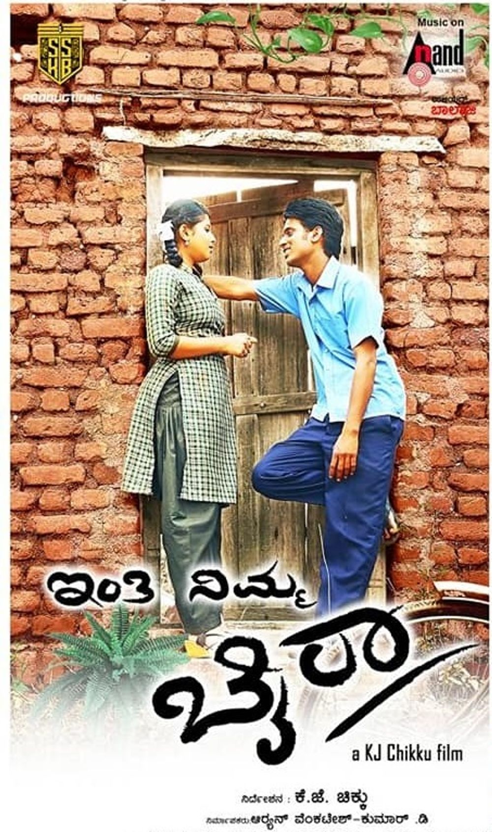 Inthi Nimma Bhaira Movie Review Kannada Movie Review