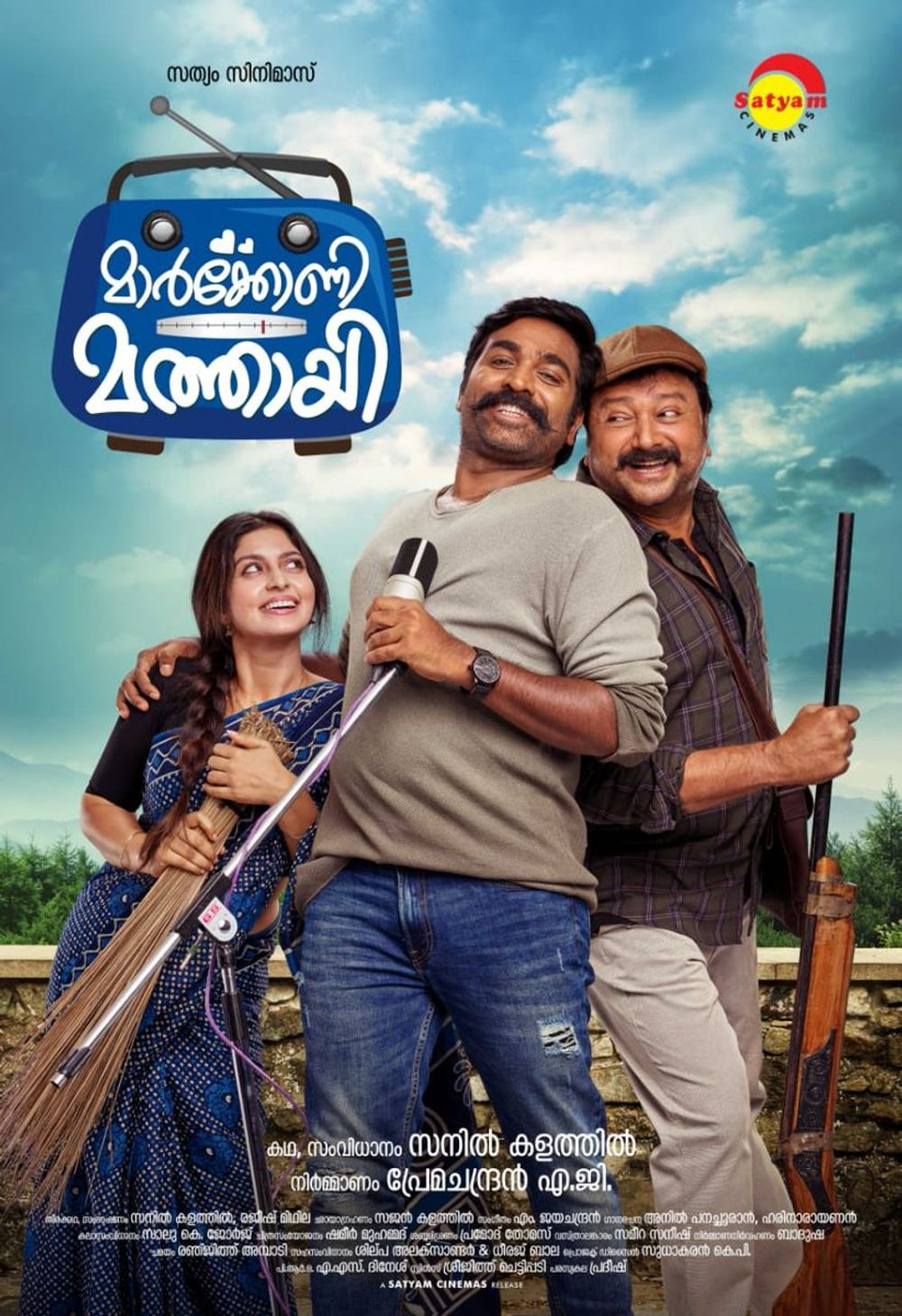 Maarconi Mathaai Movie Review Malayalam Movie Review