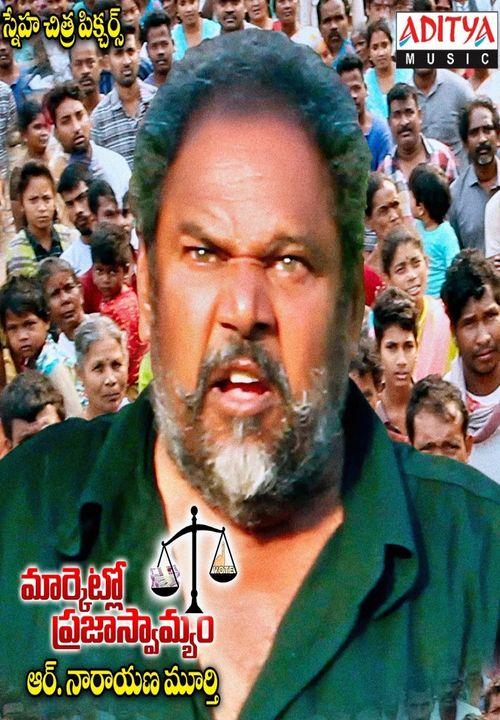 Marketlo Prajaswamyam Movie Review