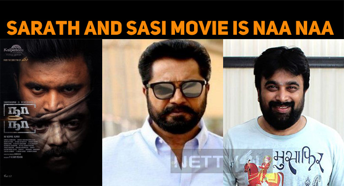 Sarathkumar And Sasikumar Movie Title Is Out!