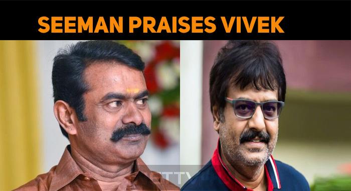 Seeman Praises Vivek!