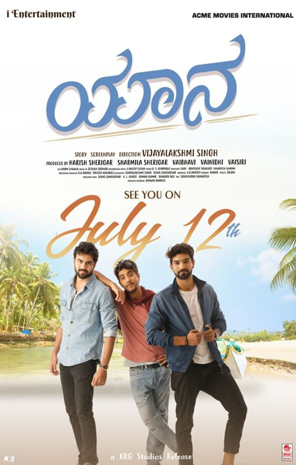 Yaanaa Movie Review Kannada Movie Review