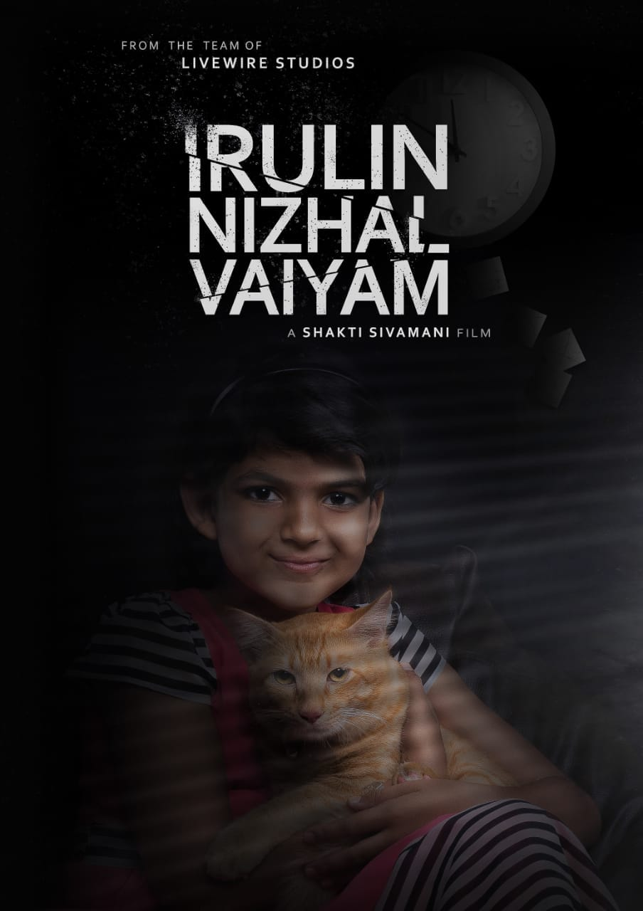 Irulin Nizhal Vaiyam Movie Review Tamil Movie Review