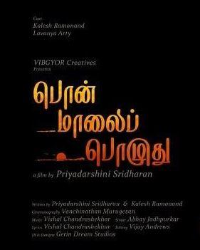Ponmaalai Pozhudhu Movie Review Tamil Movie Review